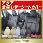 ショッピングシートカバー シートカバー アクア トヨタ Clazzio Prime 高級BioPVC レザーシート クラッツィオプライム 車シートカバー