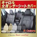 ショッピングシートカバー シートカバー キャロル マツダ Clazzio Real Leatherシートカバー 軽自動車