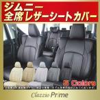 ショッピングシートカバー シートカバー ジムニー スズキ Clazzio Prime 高級BioPVC レザーシート クラッツィオプライム 車シートカバー