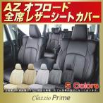 ショッピングシートカバー シートカバー AZオフロード マツダ Clazzio Prime 高級BioPVC レザーシート クラッツィオプライム 車シートカバー