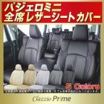 ショッピングシートカバー シートカバー パジェロミニ 三菱 Clazzio Prime 高級BioPVC レザーシート クラッツィオプライム 車シートカバー