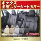 ショッピングシートカバー シートカバー キックス 日産 Clazzio Prime 高級BioPVC レザーシート クラッツィオプライム 車シートカバー
