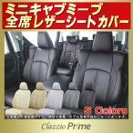 ショッピングシートカバー シートカバー ミニキャブミーブ 三菱 Clazzio Prime 高級BioPVC レザーシート クラッツィオプライム 車シートカバー