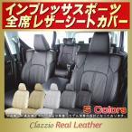 ショッピングシートカバー シートカバー インプレッサスポーツ スバル Clazzio Real Leather 高級本革 クラッツィオリアルレザー 車シートカバー