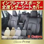 ショッピングシートカバー シートカバー インプレッサスポーツ スバル Clazzio Prime 高級BioPVC レザーシート クラッツィオプライム 車シートカバー