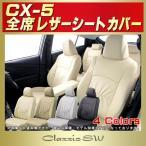 ショッピングシートカバー シートカバー CX-5 Clazzio SWシートカバー