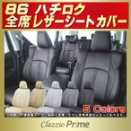 ショッピングシートカバー シートカバー 86 トヨタ Clazzio Prime 高級BioPVC レザーシート クラッツィオプライム 車シートカバー