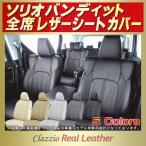 ショッピングシートカバー シートカバー ソリオバンディット Clazzio Real Leatherシートカバー