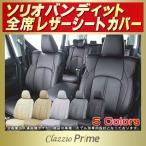 ショッピングシートカバー シートカバー ソリオバンディット スズキ Clazzio Prime 高級BioPVC レザーシート クラッツィオプライム 車シートカバー