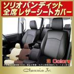シートカバー ソリオバンディット クラッツィオ CLAZZIO Jr.