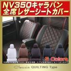 NV350キャラバン Clazzioシートカバー キルティングタイプ クラッツィオ