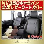 シートカバー NV350キャラバン クラッツィオ CLAZZIO Jr.