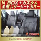 ショッピングシートカバー シートカバー NBOXプラスカスタム ホンダ Clazzio Real Leatherシートカバー 軽自動車
