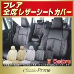 ショッピングシートカバー シートカバー フレア マツダ Clazzio Prime 高級BioPVC 軽自動車 レザーシート クラッツィオプライム 車シートカバー