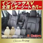 ショッピングシートカバー シートカバー インプレッサXV(スバルXV) スバル Clazzio Prime 高級BioPVC レザーシート クラッツィオプライム 車シートカバー