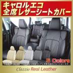 シートカバー キャロルエコ マツダ Clazzio Real Leather 高級本革 軽自動車 クラッツィオリアルレザー 車シートカバー