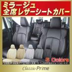 ショッピングシートカバー シートカバー ミラージュ 三菱 Clazzio Prime 高級BioPVC レザーシート クラッツィオプライム 車シートカバー