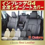 ショッピングシートカバー シートカバー インプレッサG4 Clazzio Real Leatherシートカバー