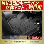 NV350キャラバン 1列目 フロアマット Clazzio立体 防水ラバータイプ