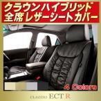 ショッピングシートカバー シートカバー クラウンハイブリッド CLAZZIO ECT Rシートカバー 最高級本革
