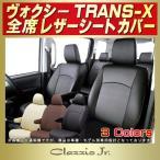 シートカバー ヴォクシー 5人乗り TRANS-X トヨタ クラッツィオ CLAZZIO Jr.