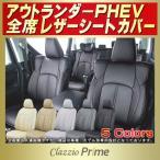 ショッピングシートカバー シートカバー アウトランダーPHEV 三菱 Clazzio Prime 高級BioPVC レザーシート クラッツィオプライム 車シートカバー
