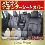 ショッピングシートカバー シートカバー メビウス Clazzio Prime 高級BioPVC