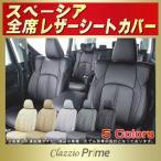 ショッピングシートカバー シートカバー スペーシア スズキ Clazzio Prime 高級BioPVC レザーシート クラッツィオプライム 車シートカバー