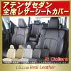 ショッピングシートカバー シートカバー アテンザセダン マツダ Clazzio Real Leather 高級本革 クラッツィオリアルレザー 車シートカバー