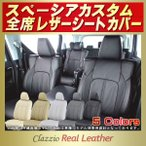 ショッピングシートカバー シートカバー スペーシアカスタム Clazzio Real Leatherシートカバー