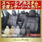 シートカバー スペーシアカスタム スズキ Clazzio Prime 高級BioPVC レザーシート クラッツィオプライム 車シートカバー