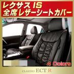 ショッピングシートカバー レクサスIS レクサス CLAZZIO ECT R シートカバー レザーシート クラッツィオ 車シートカバー