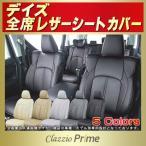 ショッピングシートカバー シートカバー デイズ 日産 Clazzio Prime 高級BioPVC 軽自動車 レザーシート クラッツィオプライム 車シートカバー