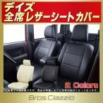 デイズ シートカバー 日産 Bros.Clazzio 軽自動車