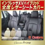 ショッピングシートカバー シートカバー インプレッサXVハイブリッド スバル Clazzio Prime 高級BioPVC レザーシート クラッツィオプライム 車シートカバー