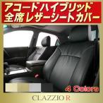 アコードハイブリッド シートカバー ホンダ CLAZZIO R ギャザーデザイン レザーシート クラッツィオ 車シートカバー