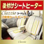 車用シートヒーター 後付け Clazzio クラッツィオ コードレスリモコン