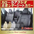 ショッピングシートカバー カローラアクシオ シートカバー トヨタ Clazzio Real Leather 高級本革