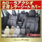 ショッピングシートカバー シートカバー カローラアクシオ トヨタ Clazzio Prime 高級BioPVC レザーシート クラッツィオプライム 車シートカバー