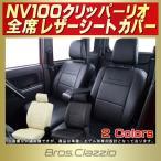 NV100クリッパーリオ シートカバー 日産 Bros.Clazzio 軽自動車