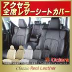 ショッピングシートカバー アクセラ シートカバー Clazzio Real Leather 高級本革