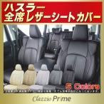ショッピングシートカバー シートカバー ハスラー スズキ Clazzio Prime 高級BioPVC レザーシート クラッツィオプライム 車シートカバー