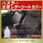 ショッピングシートカバー ハスラー HUSTLERシートカバー Clazzioキルティング タイプ
