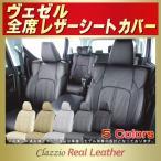 ショッピングシートカバー ヴェゼル VEZELシートカバー Clazzio Real Leather 高級本革