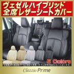 ショッピングシートカバー シートカバー ヴェゼルハイブリッド ホンダ Clazzio Prime 高級BioPVC レザーシート クラッツィオプライム 車シートカバー
