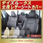 ショッピングシートカバー シートカバー デイズルークス 日産 Clazzio Real Leatherシートカバー 軽自動車