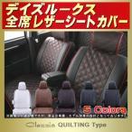 デイズルークス シートカバー 日産 Clazzio キルティング タイプ 軽自動車