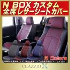 ショッピングシートカバー NBOXカスタム シートカバー ホンダ CLAZZIO X 2層メッシュ 軽自動車