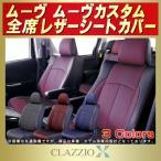 ムーヴ シートカバー ダイハツ CLAZZIO X 2層メッシュ 軽自動車 クラッツィオクロス 車シートカバー