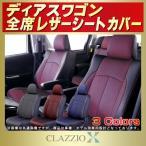 ショッピングシートカバー ディアスワゴン CLAZZIO Xシートカバー